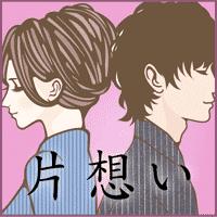 icon_tag_kataomoi_001