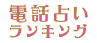 電話占いランキング ロゴ