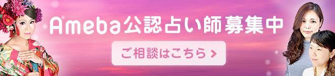 占い師募集・掛け持ちOK・Ameba公認で活躍可能! | SATORI電話占い by Ameba